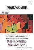 演劇の未来形 (Pieria Books)