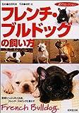 フレンチ・ブルドッグの飼い方—愛嬌たっぷりの人気者、フレンチ・ブルドッグと暮らす (愛犬セレクション)