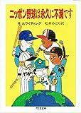 ニッポン野球は永久に不滅です (ちくま文庫)