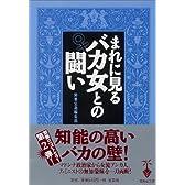 まれに見るバカ女との闘い(仮) (宝島社文庫)