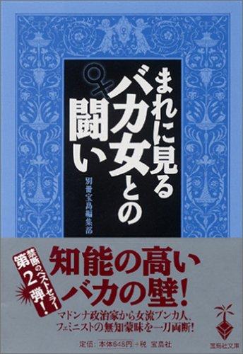 まれに見るバカ女との闘い(仮) (宝島社文庫)の詳細を見る