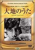 大地のうた [DVD]