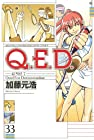 Q.E.D.証明終了 第33巻