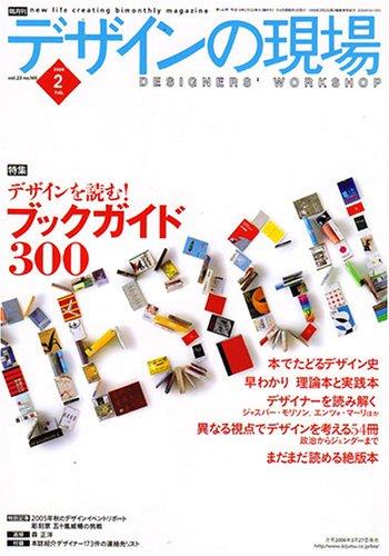 デザインの現場 2006年 02月号の詳細を見る