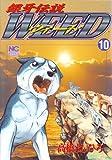 銀牙伝説ウィード (10) (ニチブンコミックス)