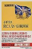イギリス衰亡しない伝統国家 (講談社プラスアルファ新書)
