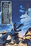 武侠小説の巨人 金庸の世界