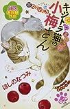 デラックスねこぱんちキジトラ猫の小梅さん '13 (にゃんCOMI廉価版コミック)