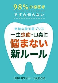 [日本口内フローラ研究会]の一生 虫歯・口臭に悩まない新ルール: 98%の歯医者ですら知らない 奇跡の善玉菌ブリス