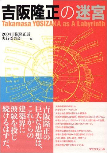 吉阪隆正の迷宮の詳細を見る