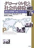 グローバル化と社会的排除―貧困と社会問題への新しいアプローチ
