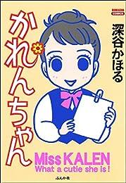 かれんちゃん (ぶんか社コミックス)