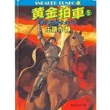 黄金拍車〈5〉異次元騎士カズマ (角川文庫―スニーカー文庫)