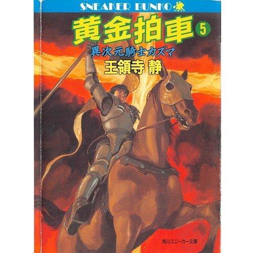 黄金拍車〈5〉異次元騎士カズマ (角川文庫―スニーカー文庫)の詳細を見る