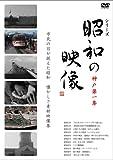 昭和の映像 神戸 第一集 「記録映画を見る会」編 [DVD]