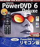POWER DVD 6 Deluxe リモコン版