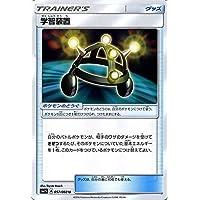 ポケモンカードゲーム サン&ムーン 学習装置/コレクション サン(PMSM1S)/シングルカード
