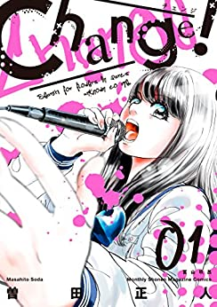 [曽田正人]のChange!(1) (月刊少年マガジンコミックス)