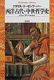 西洋古代・中世哲学史 (平凡社ライブラリー)