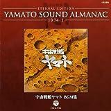 YAMATO SOUND ALMANAC 1974-? 宇宙戦艦ヤマト BGM集