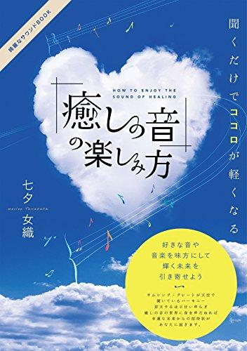 聞くだけでココロが軽くなる「癒しの音」の楽しみ方: 綺麗なサウンドBOOK (Tanabata Music Media)