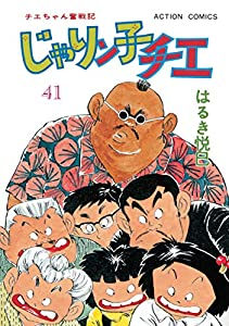 じゃりン子チエ【新訂版】 : 41 (アクションコミックス)