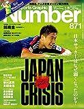 Number(ナンバー)871号 ジャパンクライシス 日本サッカーはなぜ弱くなったのか? (Sports Graphic Number(スポーツ・グラフィック ナンバー))