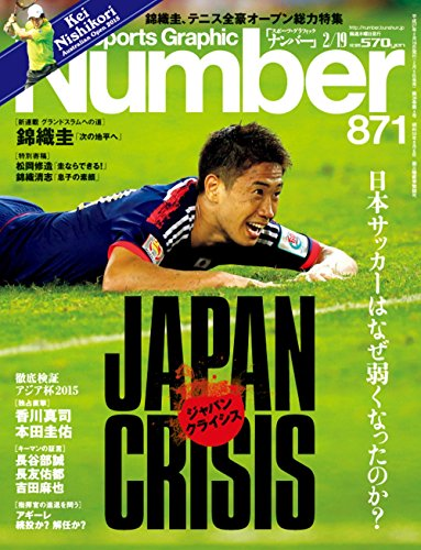 Number(ナンバー)871号 ジャパンクライシス 日本サッカーはなぜ弱くなったのか? (Sports Graphic Number(スポーツ・グラフィック ナンバー))の詳細を見る