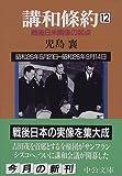 講和条約―戦後日米関係の起点〈12〉 (中公文庫)