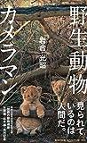 野生動物カメラマン (集英社新書)
