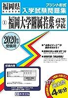 福岡大学附属若葉高等学校過去入学試験問題集2020年春受験用 (福岡県高等学校過去入試問題集)