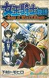 女王騎士物語 3 (ガンガンコミックス)