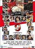 9~ナイン~[DVD]
