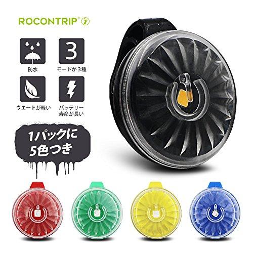 ROCONTRIP 安全ライト 超軽い夜間ジョギングライト ...