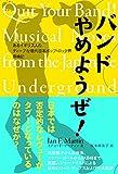 バンドやめようぜ! ──あるイギリス人のディープな現代日本ポップ・ロック界探検記 (ele-king books)