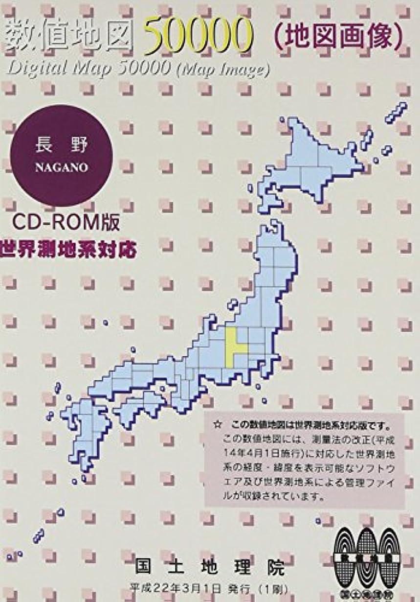 みぞれ実行正しく数値地図 50000 (地図画像) 長野