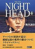 ナイトヘッド〈4〉 (角川文庫)