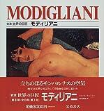モディリアニ (岩波世界の巨匠)