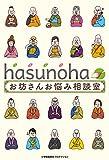 hasunoha お坊さんお悩み相談室 (ShoPro Books)