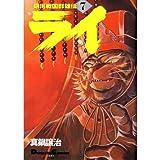 銀河戦国群雄伝ライ (7) (Dengeki comics EX)