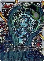 WIXOSS-ウィクロス-/【パラレル】WXK04-019P ゼラチン・ボディ LC-P