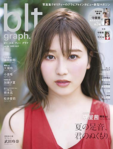 blt graph. vol.56 (B.L.T.MOOK 74号)