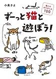 ずーっと猫と遊ぼう! 猫とのおたのしみ100 (―)