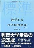 数学I・A 標準問題精講 改訂版
