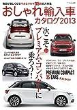 おしゃれ輸入車カタログ 2013 毎日が楽しくなる小さなクルマ35台を大特集 (モーターファン別冊)