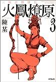 三国志群雄伝火鳳燎原 3 (MFコミックス)