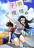 子供模様 2 (電撃コミックス EX 電撃4コマコレクション)
