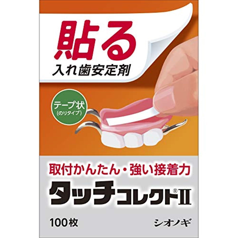 鮫郵便物罪タッチコレクトII100枚