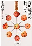 育児戦略の社会学―育児雑誌の変容と再生産