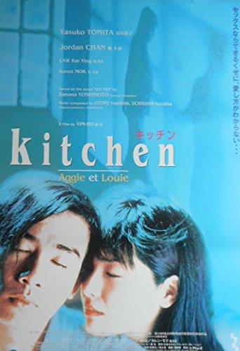 kapo35) 日本映画:劇場映画ポスター【キッチン】  富田靖子